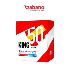 مجموعه نرم افزاری King ورژن 50