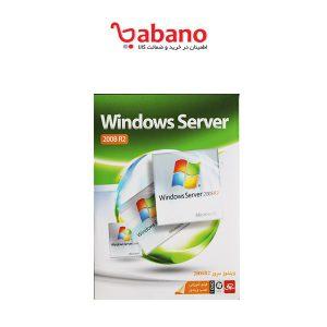 نرم افزار window server 2008 ماهان سافت