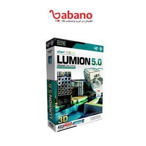 آموزش نرم افزار Lumion 5 مهرگان