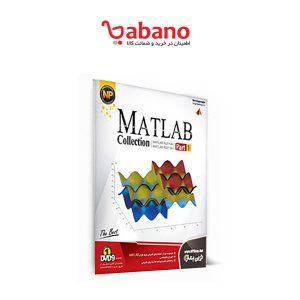 نرم افزار MATLAB Collection part1 نوین پندار