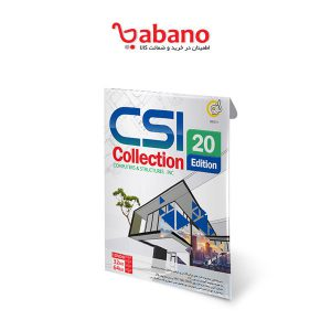 نرم افزار CSI Collection 20th Edition گردو