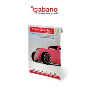 نرم افزار V-Ray Collection 8th Edition گردو