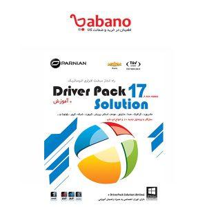 مجموعه درایورهای کامپیوتر - Driver pack solution 17