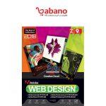 مجموعه نرم افزاری وب دیزاین Adobe Web Design