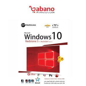 ویندوز 10 به همراه (Assistant (Ver.11