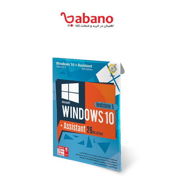 ویندوز 10 به همراه Assistant 26th - گردو