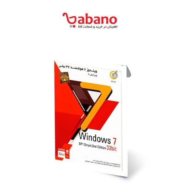 ویندوز 7 - Windows 7 32 bit گردو