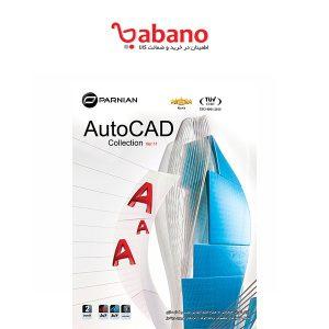 مجموعه نرم افزارهای اتوکد - AutoCAD