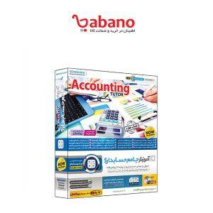 اموزش جامع حسابداری از پایه تا پیشرفته