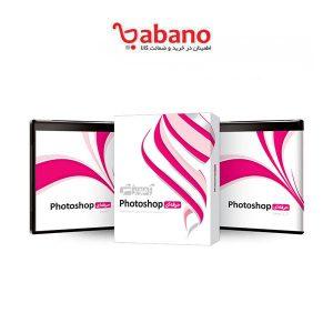 آموزش photoshop pro به همراه نرم افزار نشر پرند