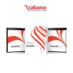 آموزش AutoCAD 3D 2017 به همراه نرم افزار نشر پرند