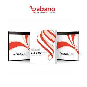 آموزش نرم افزار AutoCAD 2017 به همراه نرم افزار نشر پرند