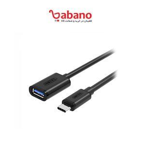 مبدل USB-C به USB 3.0 یونیتک مدل Y-C476BK