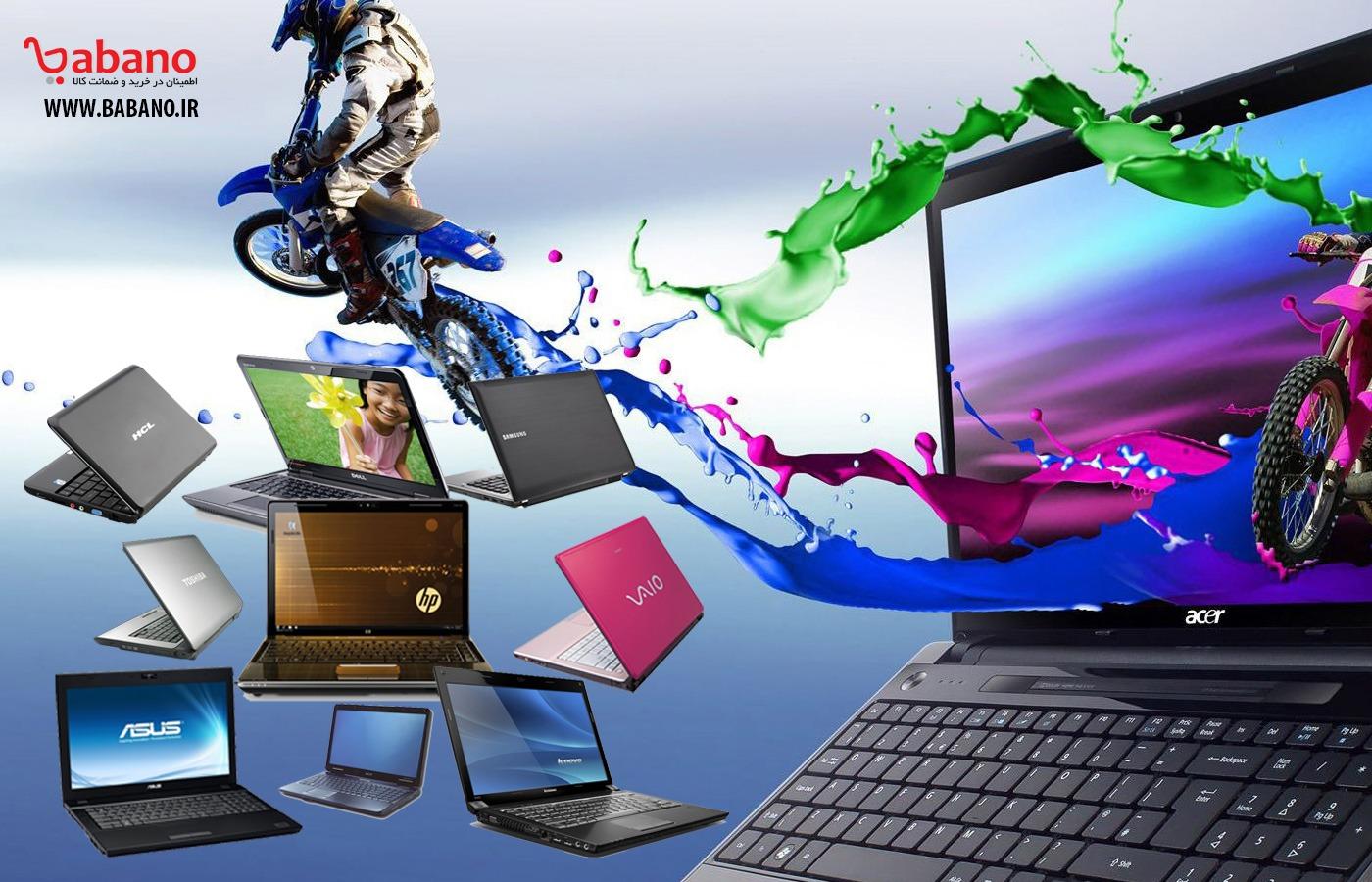 خرید انواع لپ تاپ