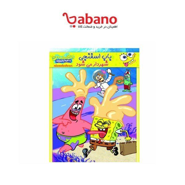 انیمیشن باب اسفنجی شهردار میشود