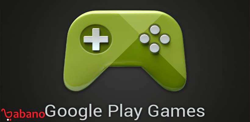 از گوگل پلی گیمز به عنوان هاب استفاده کنید