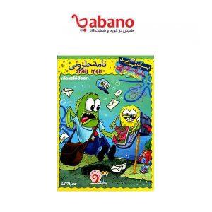 انیمیشن باب اسفنجی نامه حلزونی