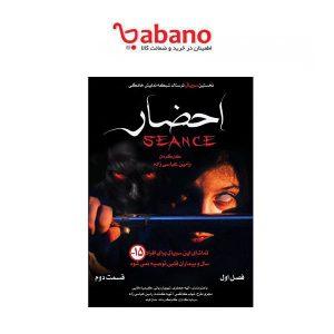فیلم سینمایی احضار فصل اول قسمت دوم