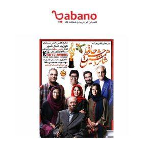 شانزدهمین مراسم جشن حافظ