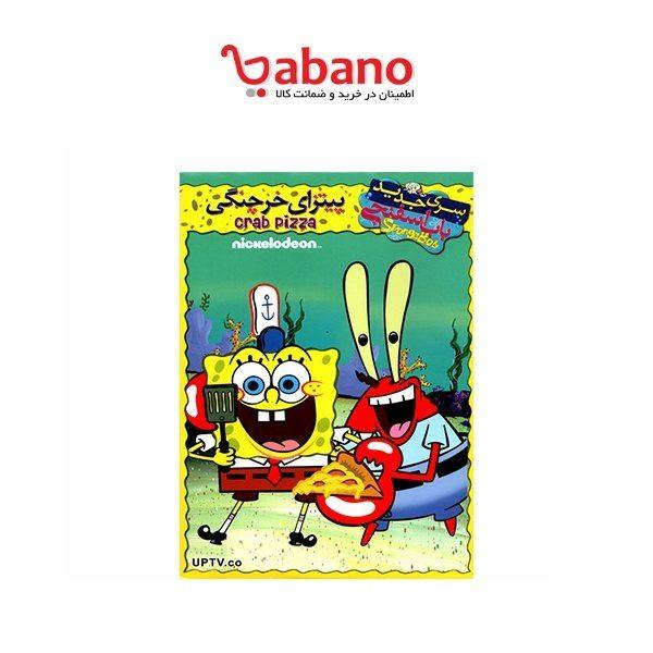 انیمیشن باب اسفنجی پیتزای خرچنگی