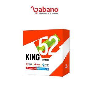 مجموعه نرم افزاری 52 king شرکت پرند