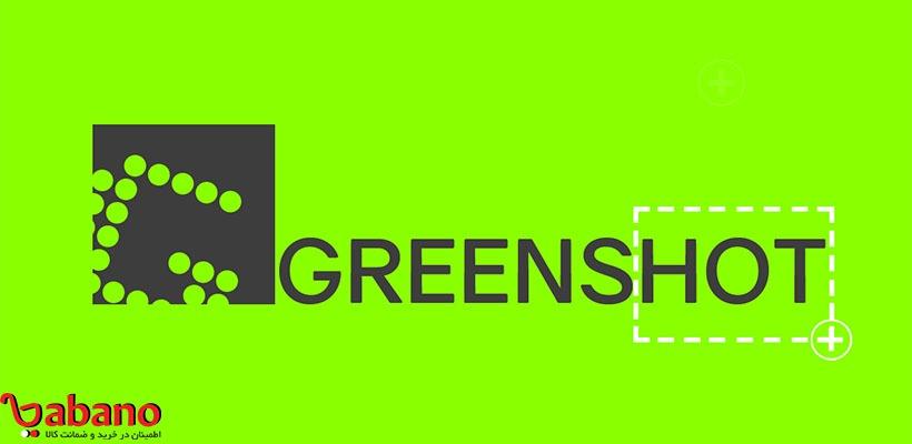معرفی نرم افزار اسکرین شات GreenShot :یک عکس بردار حرفه ای!