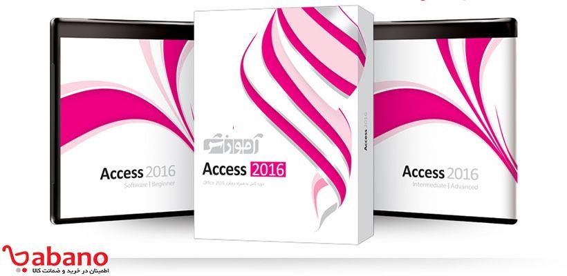 خرید نرم افزار آموزش Access 2016