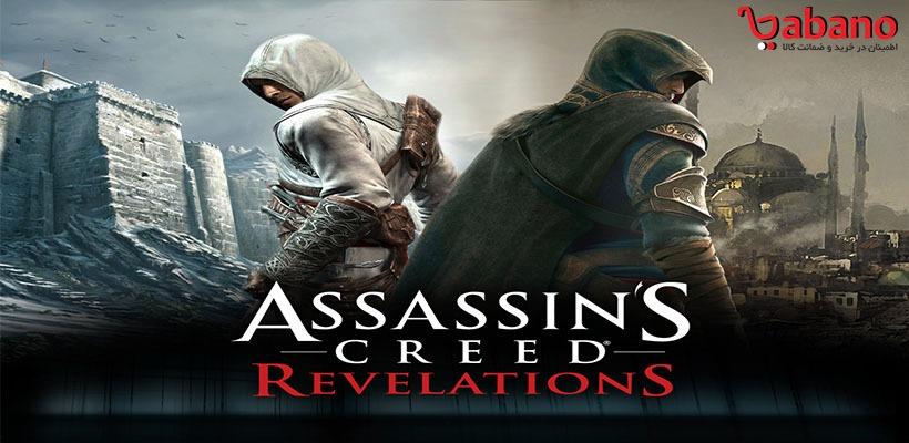 Assassins Creed Revelations:معرفی گیم پلی و بررسی قیمت