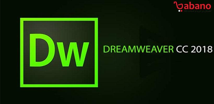 نرم افزار Dreamweaver یک IDE خوب برای طراحان وب!