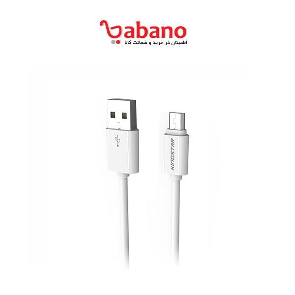 کابل شارژ سریع Micro USB کینگ استار مدل KS03A