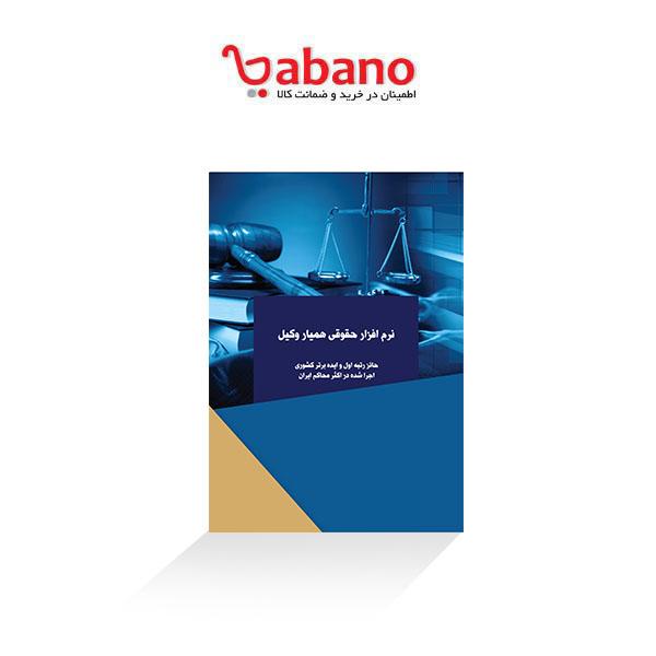 نرم افزار حقوقی همیار وکیل