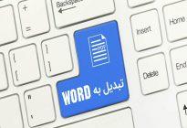 نحوه تبدیل Pdf به Word
