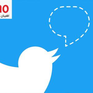 پاک کردن حافظه توییتر در آیفون