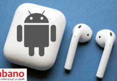 استفاده از AirPods در گوشی اندرویدی