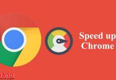 افزایش سرعت google chrome