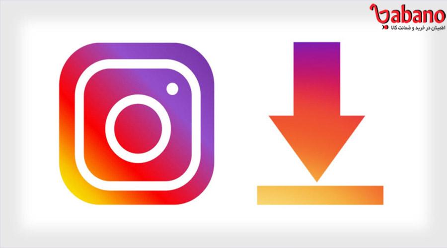 دانلود ویدیو instagram