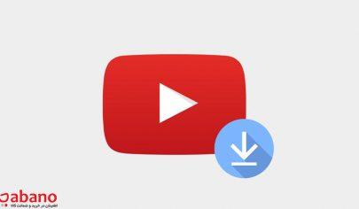 دانلود از  Youtube