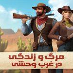 بازی اکشن برای اندروید ،معرفی بازی سرزمین وحشی: بقا