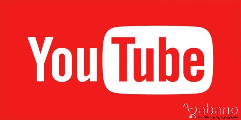 نرم افزار Youtube