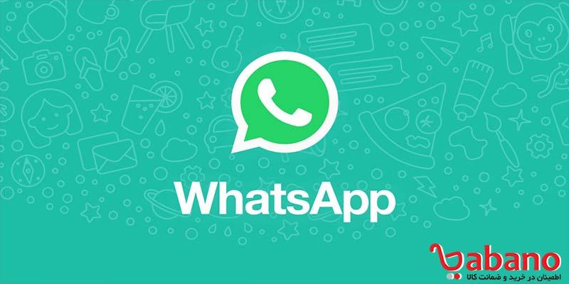 آخرین مورد از لیست بهترین نرم افزار های اندروید سال 2020 نرم افزار WhatsApp است: