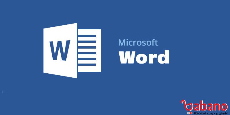 ساخت فهرست در word چگونه صورت میگیرد؟