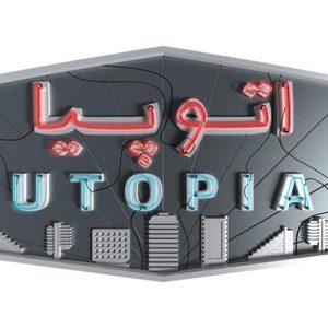 بازی معمایی برای اندروید ،بررسی بازی اتوپیا