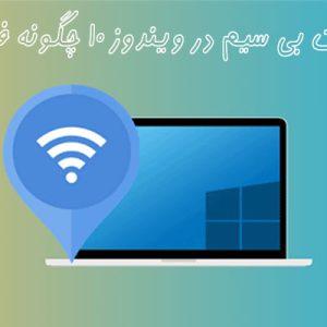 هات اسپات بی سیم در ویندوز 10 چگونه فعال می شود؟