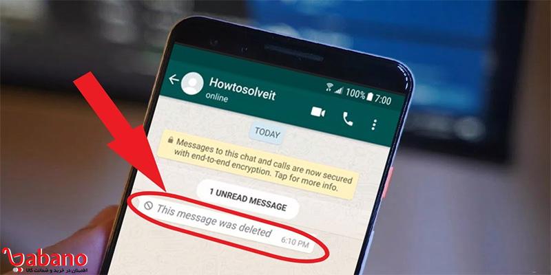 بازیابی پیام های پاک شده واتساپ را چگونه بازیابی کنیم؟