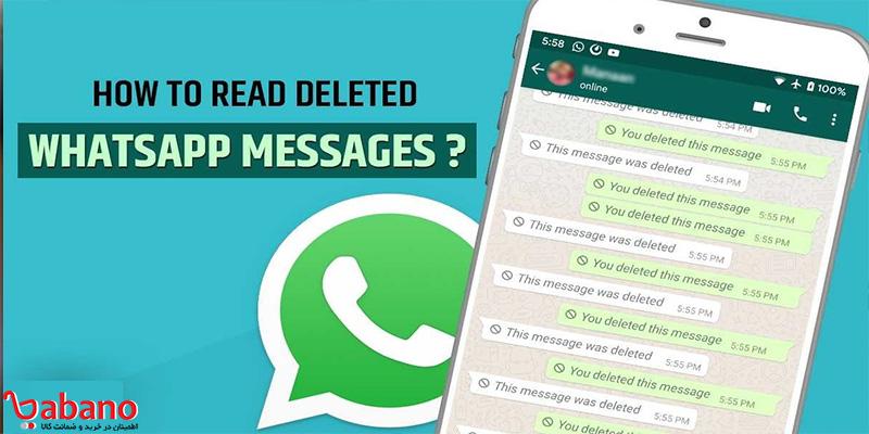 بازیابی پیام های پاک شده واتساپ