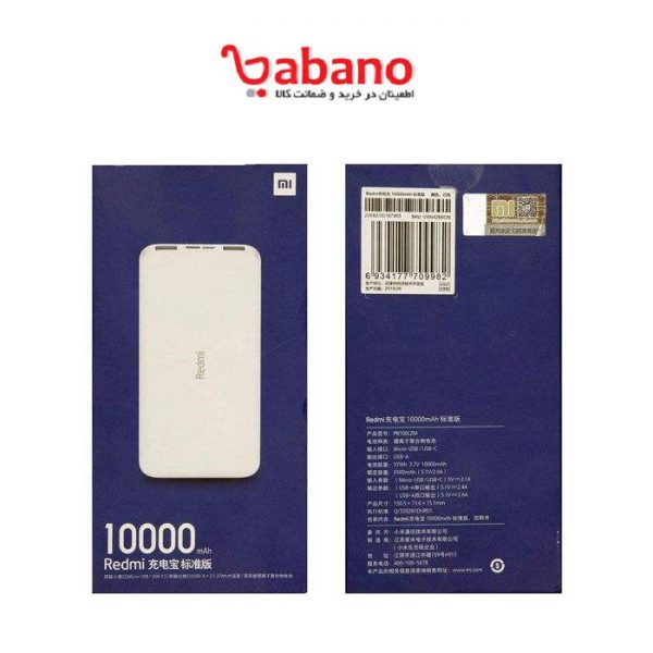 Xiaomi Redmi PB100LZM 10000mAh Power Bank