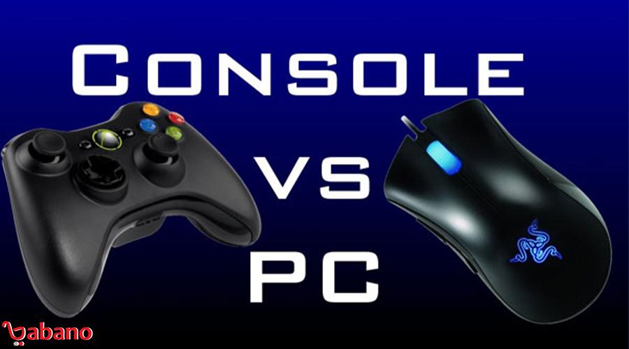 کنسول بازی یا کامپیوتر کدامیک برای بازی کردن بهتر است؟