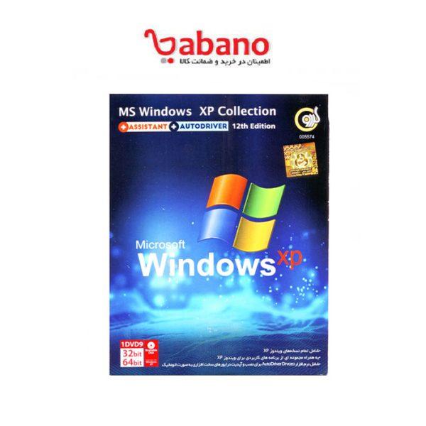 کالکشن ویندوز XP همراه با Assistant و autodriver نشر گردو
