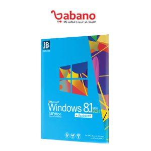 ویندوز 8.1 همراه با Assistant نشر JB