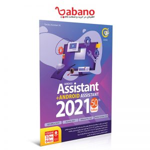 Assistant 2021 50th Edition + اندروید Assistant نشر گردو